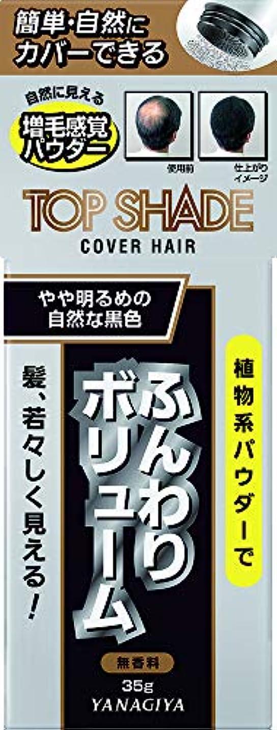 サーキュレーション処理擬人トップシェード カバーヘアー <やや明るめの自然な黒色> 35g