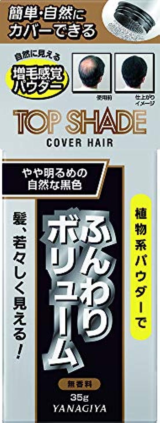 役に立つ摂氏度鷲トップシェード カバーヘアー <やや明るめの自然な黒色> 35g