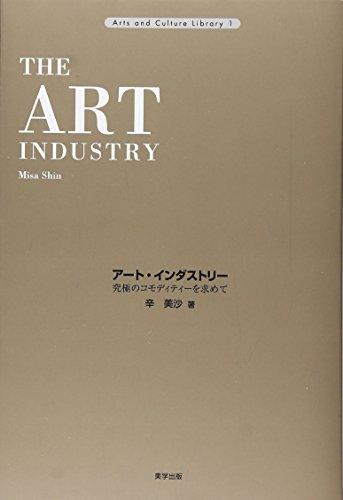 アート・インダストリー―究極のコモディティーを求めて (Arts and Culture Library)の詳細を見る