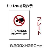 トイレ内に商品を持ち込まないでください トイレ商品 持ち込み 持ち込まない トイレマナー (安全用品・標識/室内表示・屋内標識) W200mm×H290mm (TOI-241)