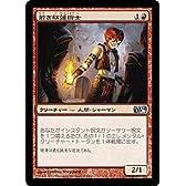MTG 赤 日本語版 若き紅蓮術士 M14-163 アンコモン