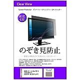 メディアカバーマーケット ASUS All-in-One PC ET2323INT ET2323INT-55[23インチ(1920x1080)]機種で使える【プライバシー フィルター】..