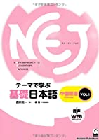 NEJ:A New Approach to Elementary Japanese<vol.1> 中国語版 (テーマで学ぶ基礎日本語)
