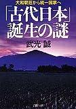 「古代日本」誕生の謎―大和朝廷から統一国家へ (PHP文庫)
