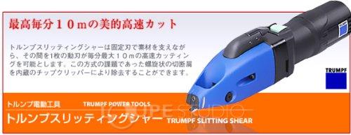 トルンプ 電動パワーツール トルンプ スリッティングシャー [SLITTING SHEARS] C250-0 PLUS TRUMPF