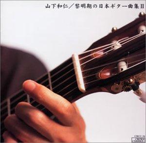 黎明期の日本ギター曲集II