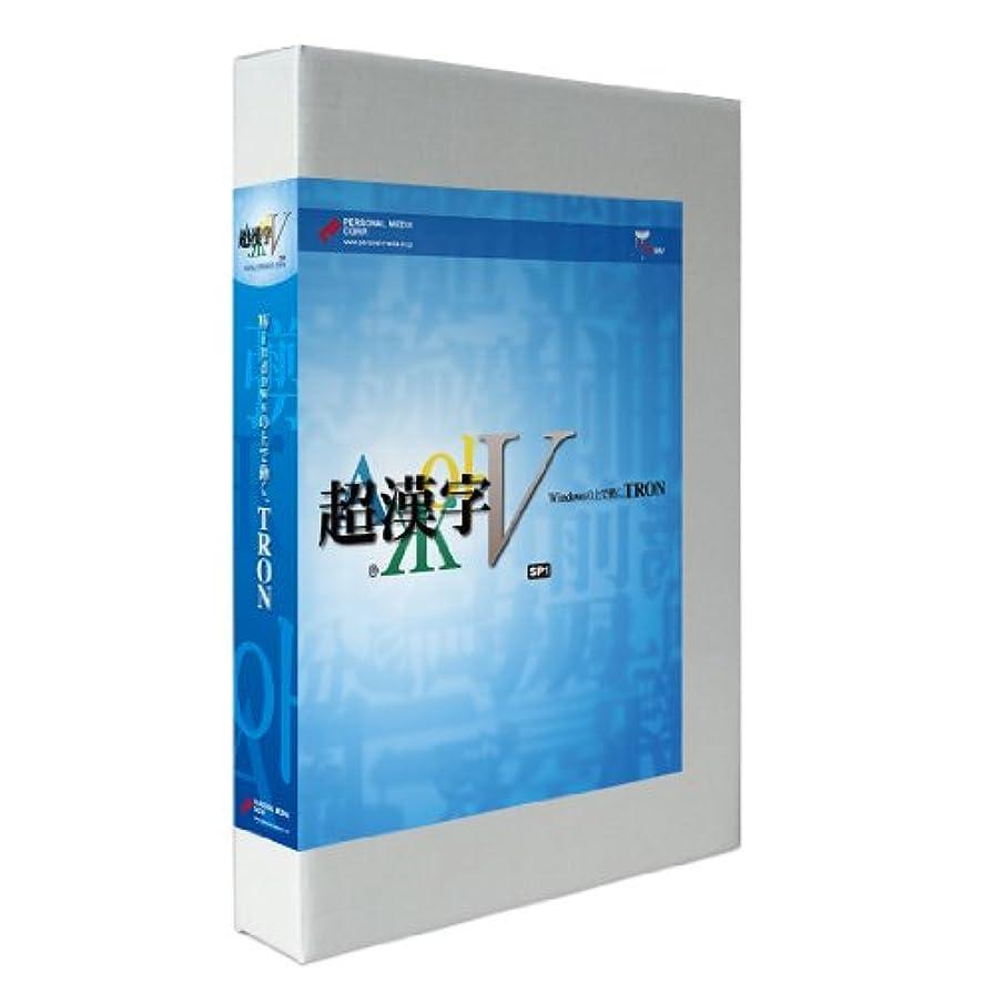 失おなじみの守銭奴パーソナルメディア 超漢字V SP1