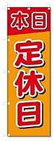 のぼり のぼり旗 本日定休日 (W600×H1800)