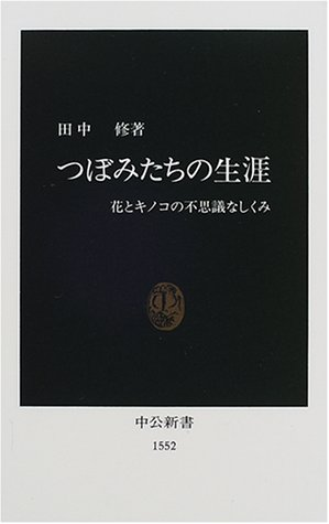 つぼみたちの生涯—花とキノコの不思議なしくみ (中公新書)