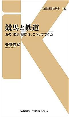"""競馬と鉄道: あの""""競馬場駅""""は、こうしてできた (交通新聞社新書 122)"""