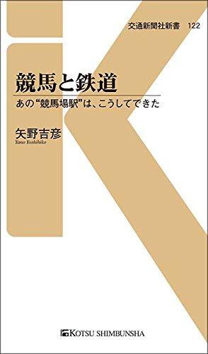 """競馬と鉄道: あの""""競馬場駅""""は、こうしてできた (交通新聞社新書)"""