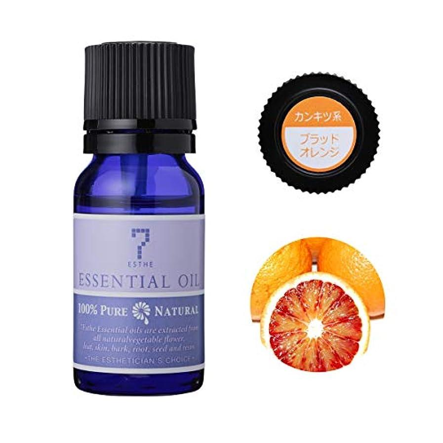 忌避剤古い豊かな7エステ エッセンシャルオイル ブラッドオレンジ 10ml アロマオイル 精油