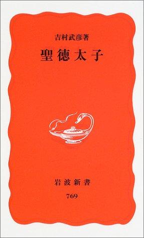 聖徳太子 (岩波新書)の詳細を見る