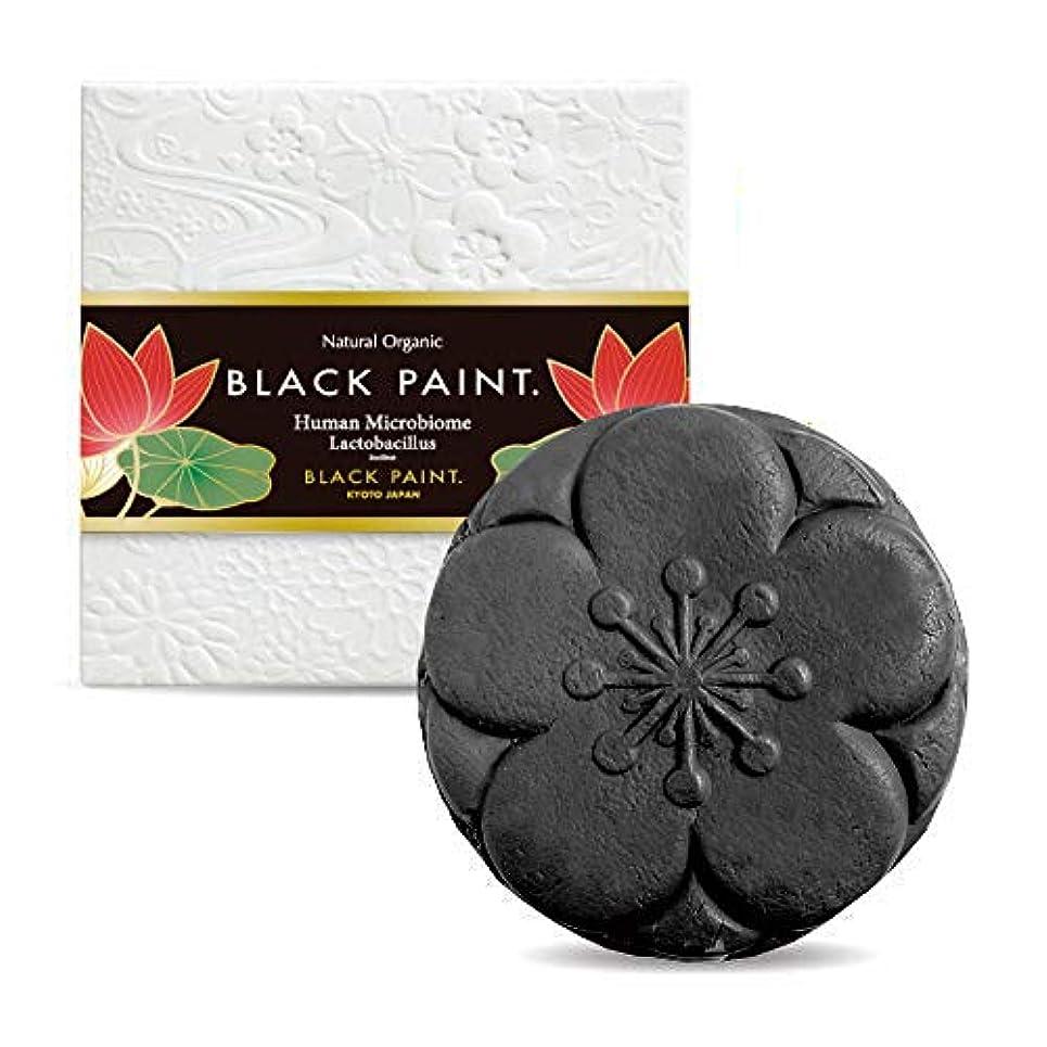 可動式素朴な石油乳酸菌入り プレミアム ブラックペイント 120g 塗る洗顔石鹸 国産