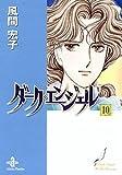 ダーク・エンジェル (10) (秋田文庫)