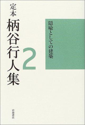 定本 柄谷行人集〈2〉隠喩としての建築の詳細を見る