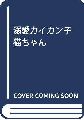 溺愛カイカン子猫ちゃん: ミッシィコミックス/YLC DXCollection