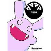 ゲマママ (電撃コミックス EX 4コマコレクション)