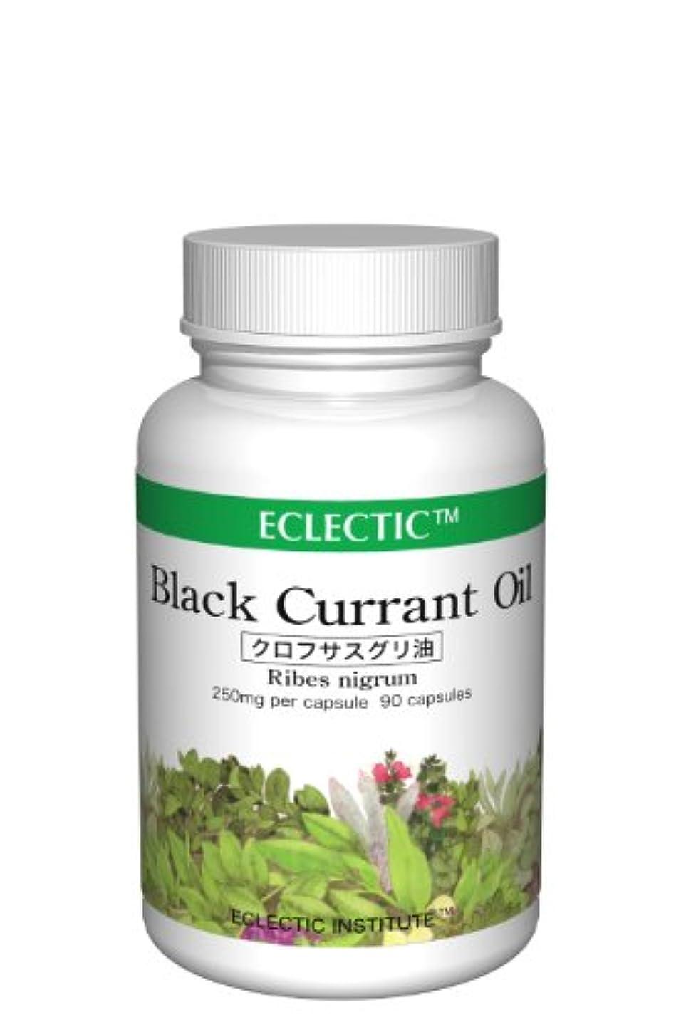 リクルート哲学博士渇きECLECTIC エクレクティック クロフサスグリ油 Black Currant Oil オイル 250mg 90カプセル 新パッケージ