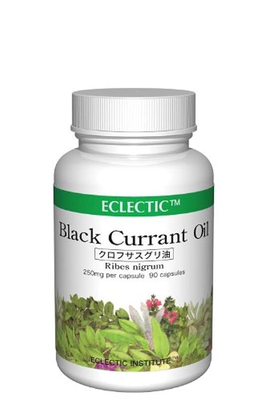 ECLECTIC エクレクティック クロフサスグリ油 Black Currant Oil オイル 250mg 90カプセル 新パッケージ