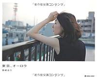 東京、オーロラ (マーブルブックス)