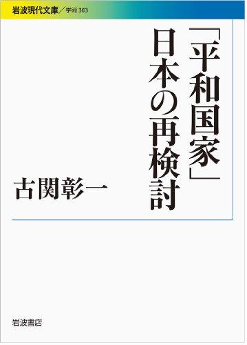 「平和国家」日本の再検討 (岩波現代文庫)の詳細を見る