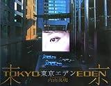 東京エデン
