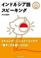 インドネシア語スピーキング<CD付>