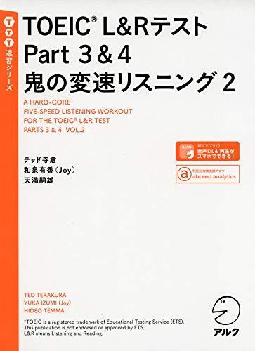 TOEIC(R)L&Rテスト Part 3&4 鬼の変速リスニング2 (TTT速習シリーズ)