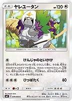 ポケモンカードゲーム/PK-SM11-079 ヤレユータン C