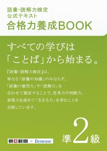 語彙・読解力検定公式テキスト 合格力養成BOOK 準2級の詳細を見る