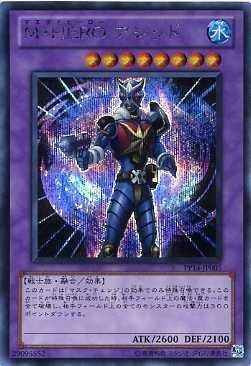 遊戯王 M・HERO アシッド PP14-JP005 シークレット