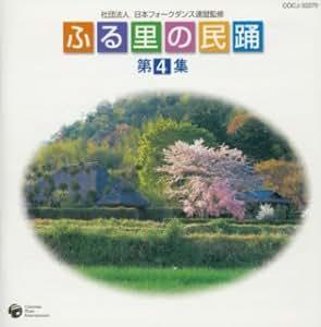 ふる里の民踊(4)