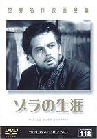 世界名作映画全集118 ゾラの生涯 [DVD]