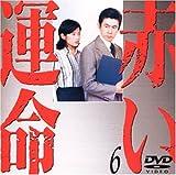 赤い運命(6) [DVD]