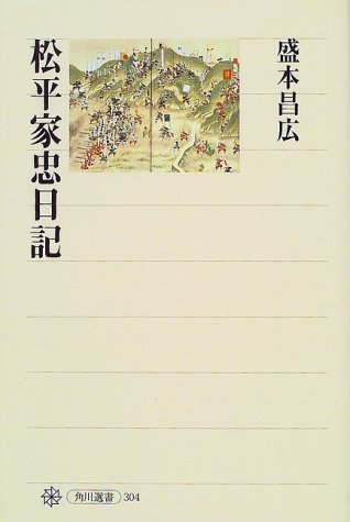 松平家忠日記 (角川選書)の詳細を見る