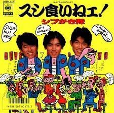 スシ食いねェ! [EPレコード 7inch][LP Record]