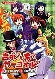 吉永さん家のガーゴイル (マジキューコミックス)