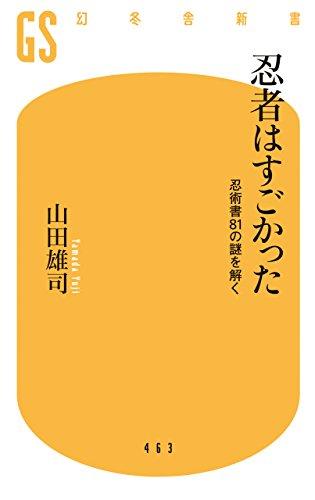 忍者はすごかった 忍術書81の謎を解く (幻冬舎新書)