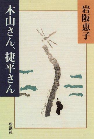 木山さん、捷平さん / 岩阪 恵子