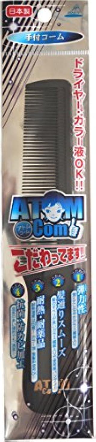 環境に優しいアルバニーウッズAT-E470 ATOM 手付きコーム