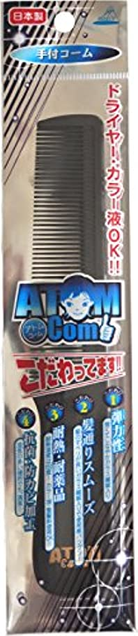 ホステス不合格接続されたAT-E470 ATOM 手付きコーム