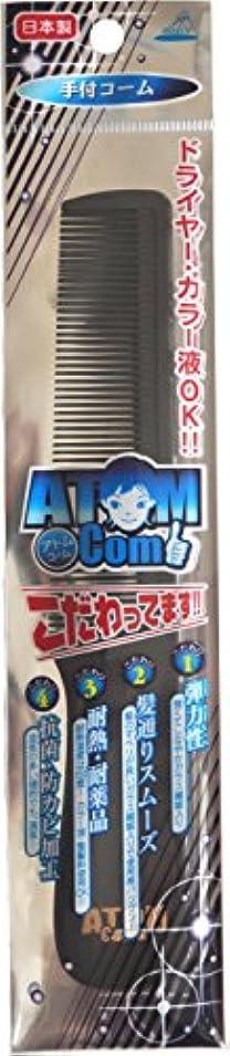 持つ感性引くAT-E470 ATOM 手付きコーム