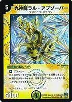 【デュエルマスターズ】光神龍ラル・アブゾーバー 【ベリーレア】DM29-001BR 《戦国編2》