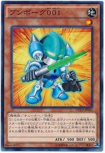 遊戯王OCG ブンボーグ001 ノーマル DUEA-JP045