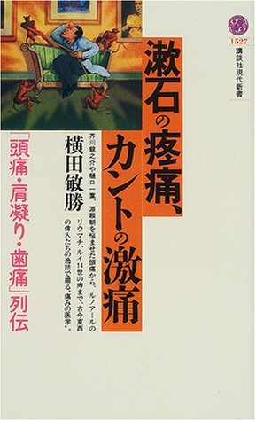漱石の疼痛、カントの激痛―「頭痛・肩凝り・歯痛」列伝 (講談社現代新書)の詳細を見る