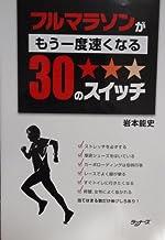 フルマラソンがもう一度速くなる30のスイッチ