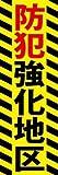のぼり旗スタジオ のぼり旗 防犯強化地区001