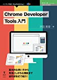 Chrome Developer Tools 入門 (技術の泉シリーズ(NextPublishing))