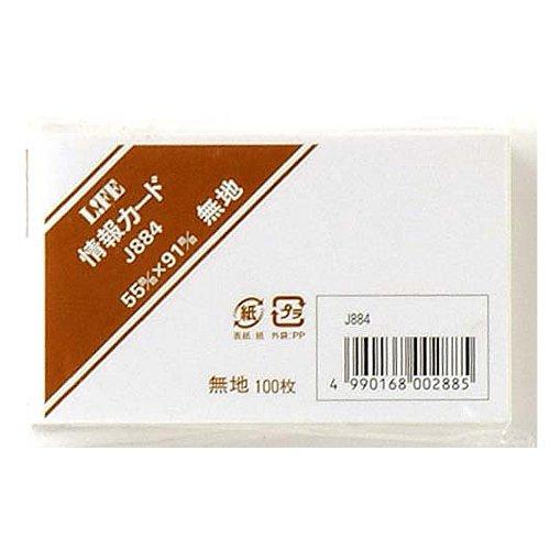 情報カード 無地 名刺サイズ J884